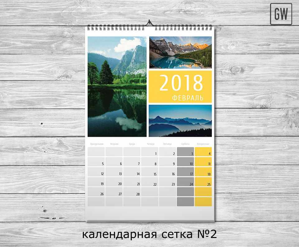Календарная сетка GW №02