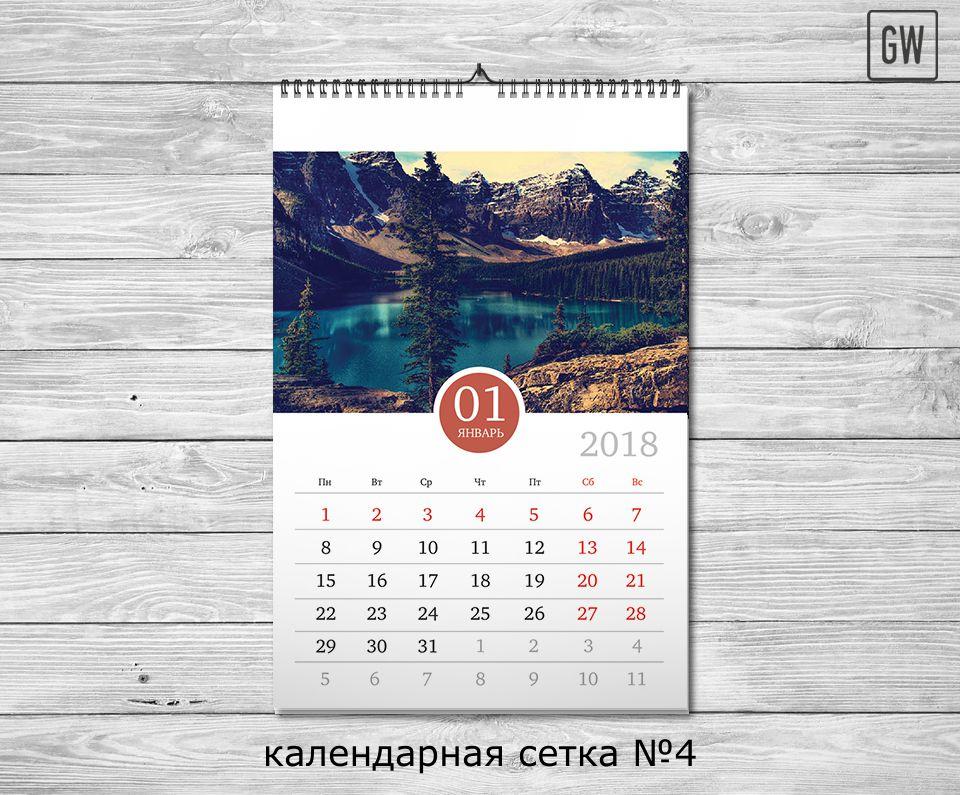 Календарная сетка GW №04