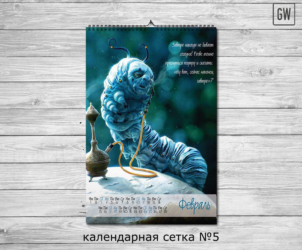Календарная сетка GW №05