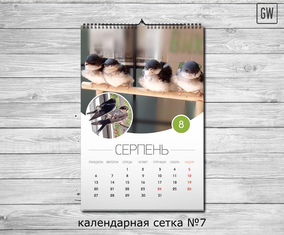Календарная сетка GW №07