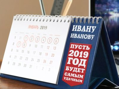 Настольный именной календарь