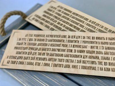 Лазерная гравировка деревянных табличек